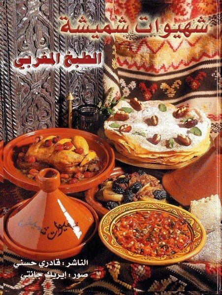 les livres de cuisine de choumicha