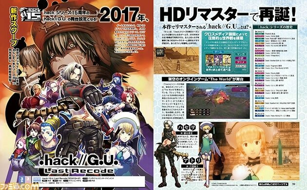dot-Hack-GU-Last-Recode-Ann-Famitsu_06-13-17