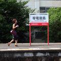 Kotoden yashima eki et retour ...