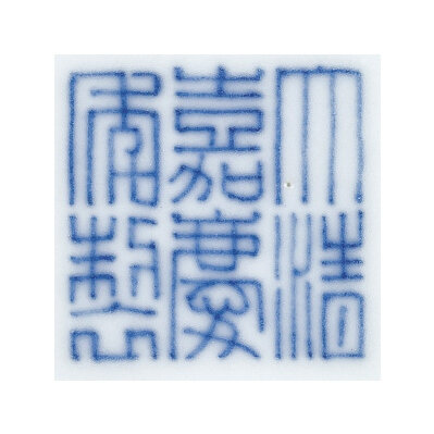 2012_HGK_02963_2363_001(a_doucai_ogee-form_bowl_jiaqing_six-character_seal_mark_and_of_the_per)