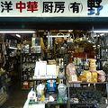 Bonnes adresses à tokyo : la rue de la cuisine, enfin, du