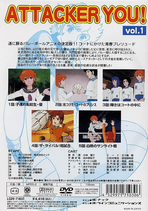 Canalblog Anime Attacker You DVD VO01 02