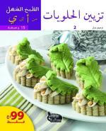 cuisine facile décoration de gâteaux 2