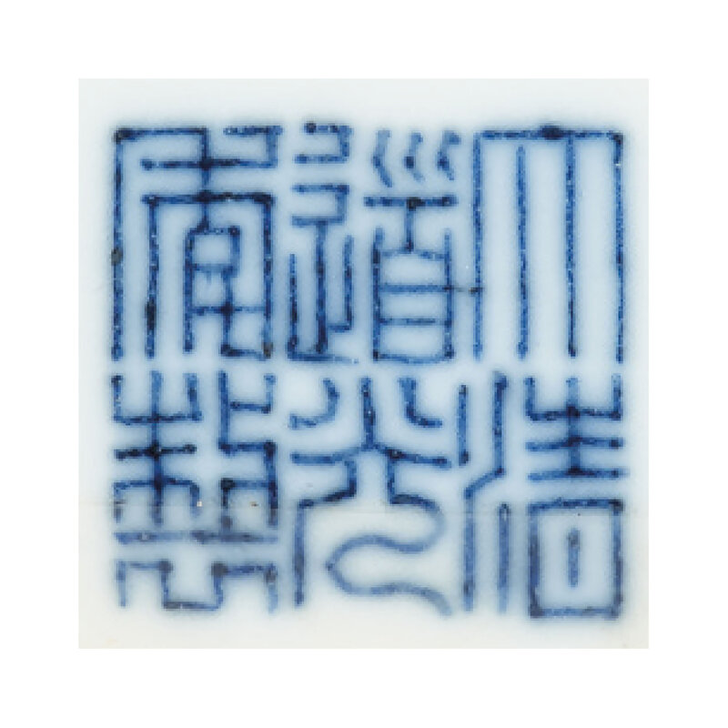 2019_HGK_16695_0051_001(a_yellow-ground_famille_rose_medallion_bowl_daoguang_six-character_sea)