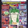 Dragon ball capsule goods 3 (février 2009)