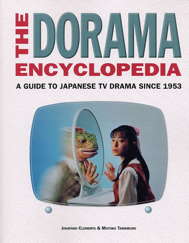 canalblog Drama Encyclopedia01