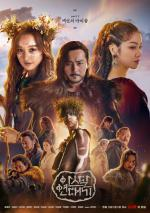 (#06 Juin) Arthdal Chronicles
