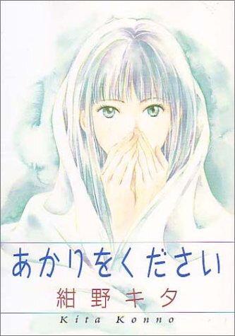 Montrez-moi le chemin édition japonaise - Akari wo kudasai - kita Konno