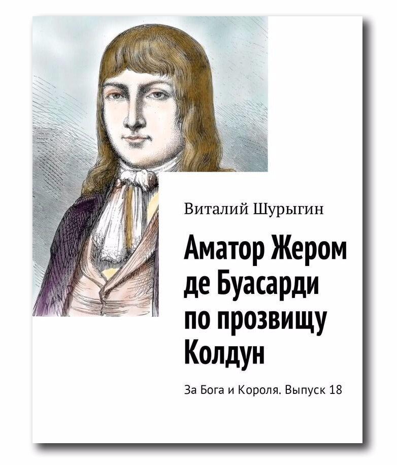 Boishardy, héros de la Chouannerie, raconté en russe