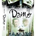Damo - Saison 1, partie 1 [2009]