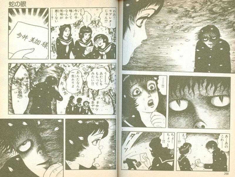 Canalblog Manga Hideshi Hino009