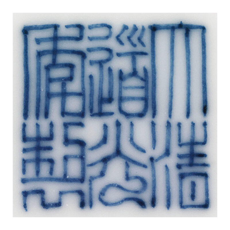 2013_HGK_03213_2296_001(a_fine_doucai_lotus_bowl_daoguang_six-character_seal_mark_and_of_the_p)