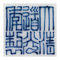 A finedoucai'lotus' bowl, daoguang six-character seal mark and of the period (1821-1850)