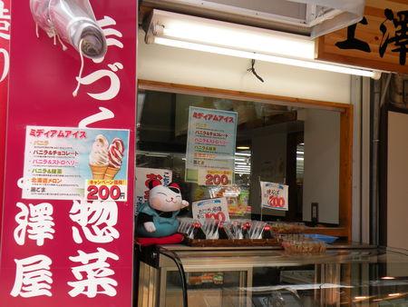 Japon_2010_2_360