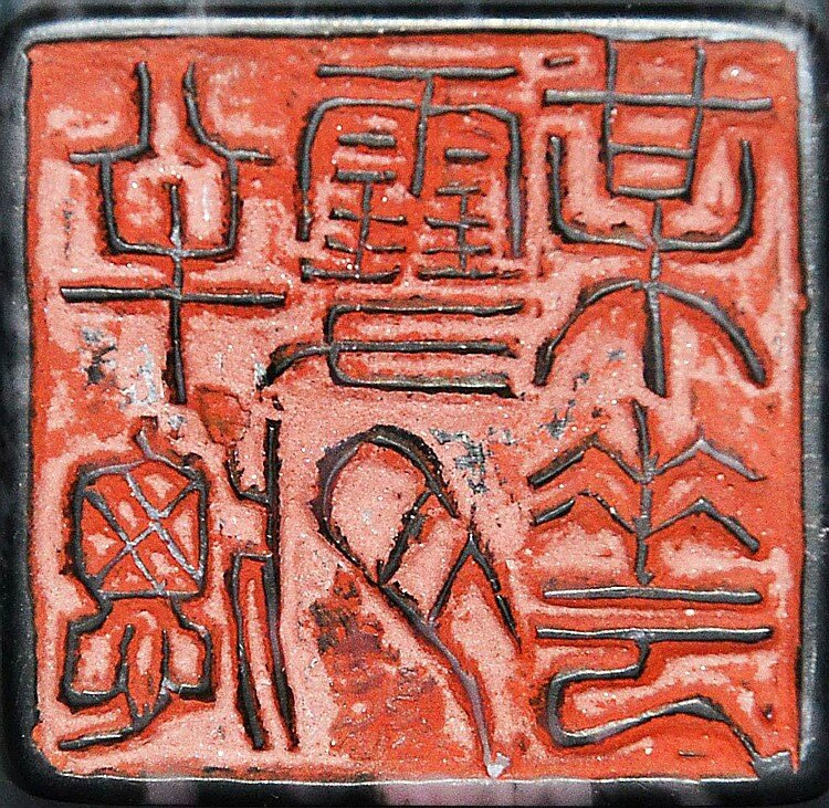 A Dark Shoushan Stone Seal with Carved Bixie As Knob5