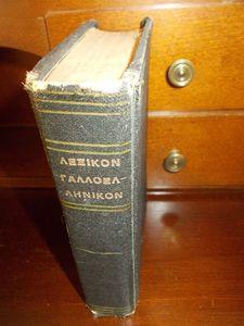 dictionnaire français grec