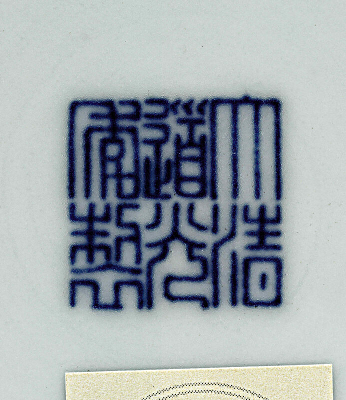 2013_NYR_02726_1388_001(a_fine_ming-style_blue_and_white_bottle_vase_daoguang_seal_mark_in_und)