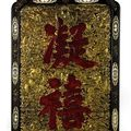 A pair of rare imperial zitan-framed gilt-bronze and lacquer ning-xi panels. late qianlong period (1736-95)