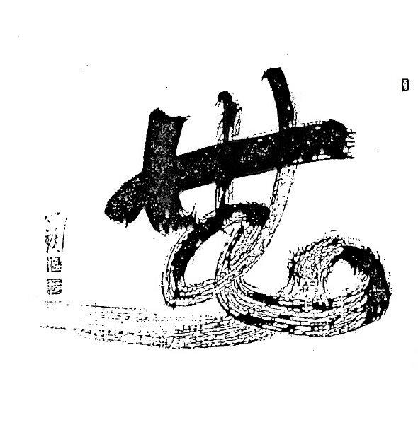 Sochu Suzuki Rôshi, calligraphie Mu